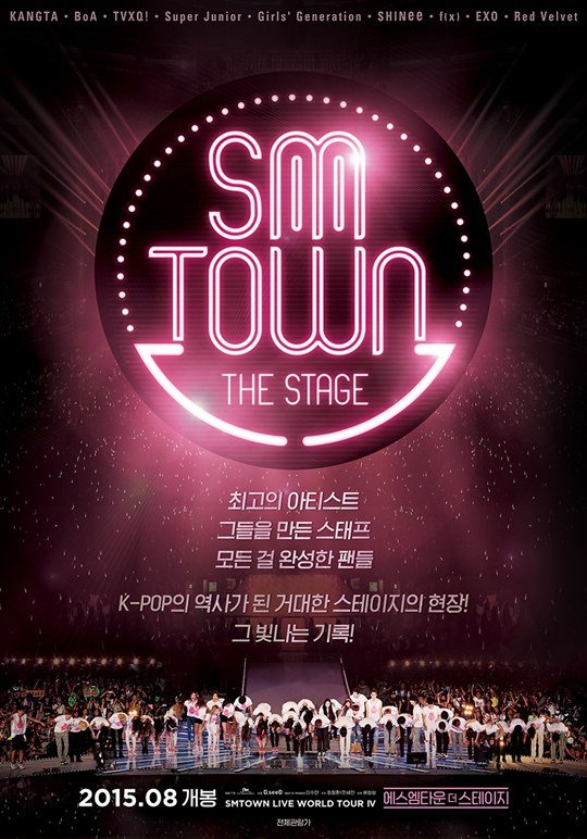 smtown_the_stage_poster