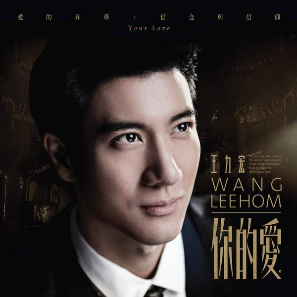 "Album Review: Leehom Wang – ""Your Love 你的愛"" (Taiwan, 2015)"