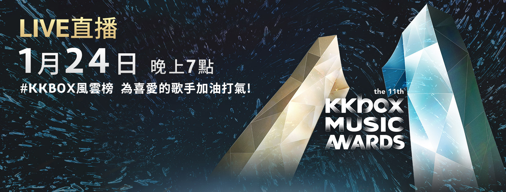 11th KKBOX Awards to be live streamed tonight on YouTube for international audience