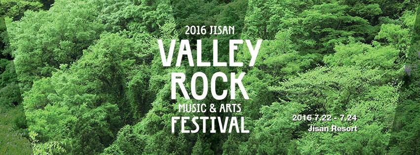 2016 Jisan Valley Rock Festival