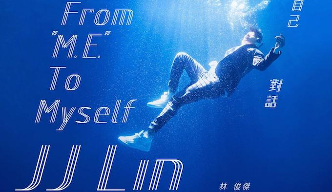 """Album Review: JJ Lin – """"From M.E. To Myself"""" (Taiwan, 2015)"""