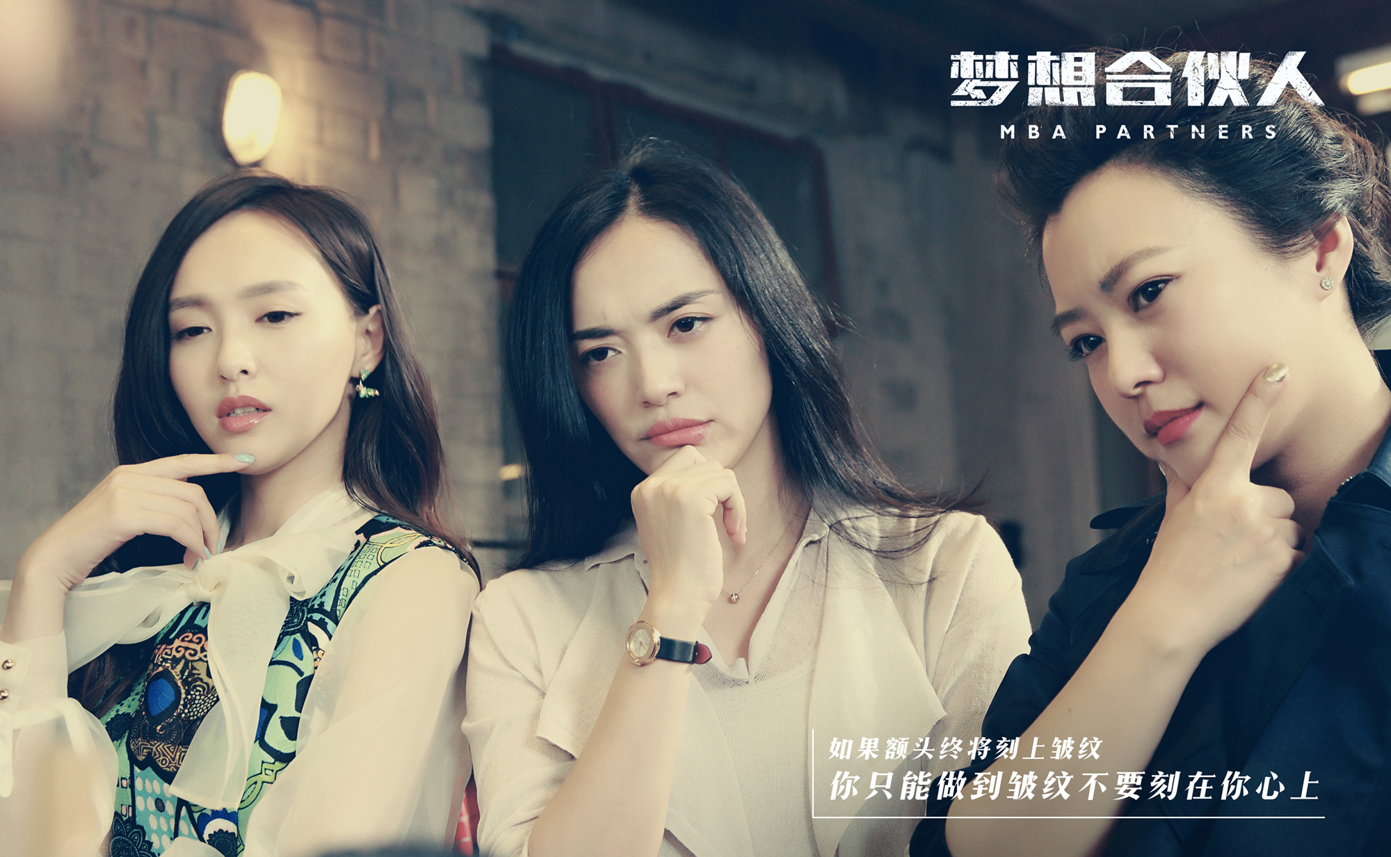 "Chinese film ""MBA Partners"" set to be released in Australian cinemas on 5th May"