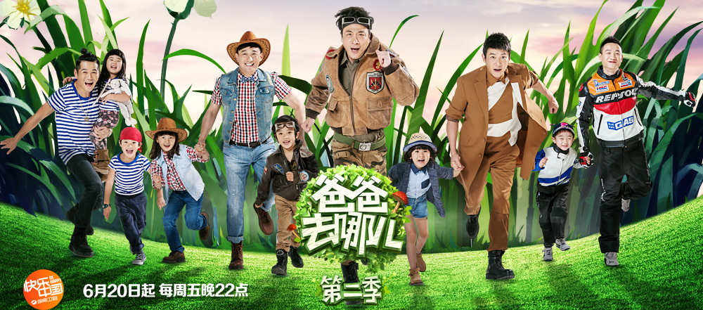 Mainland China cracks down on children-based reality shows