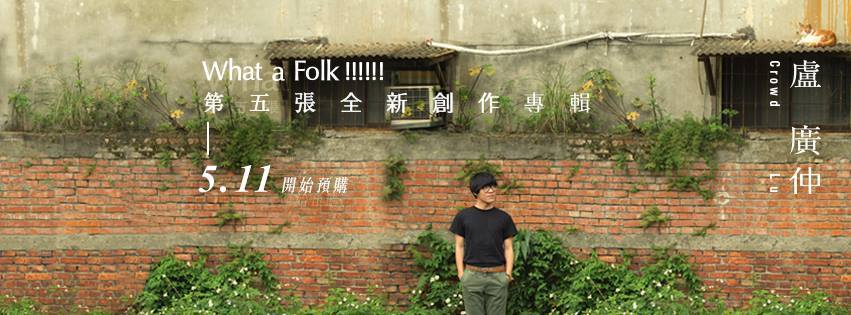 "Crowd Lu announces release of new album ""What A Folk!!!!!!"" on 7th of June"