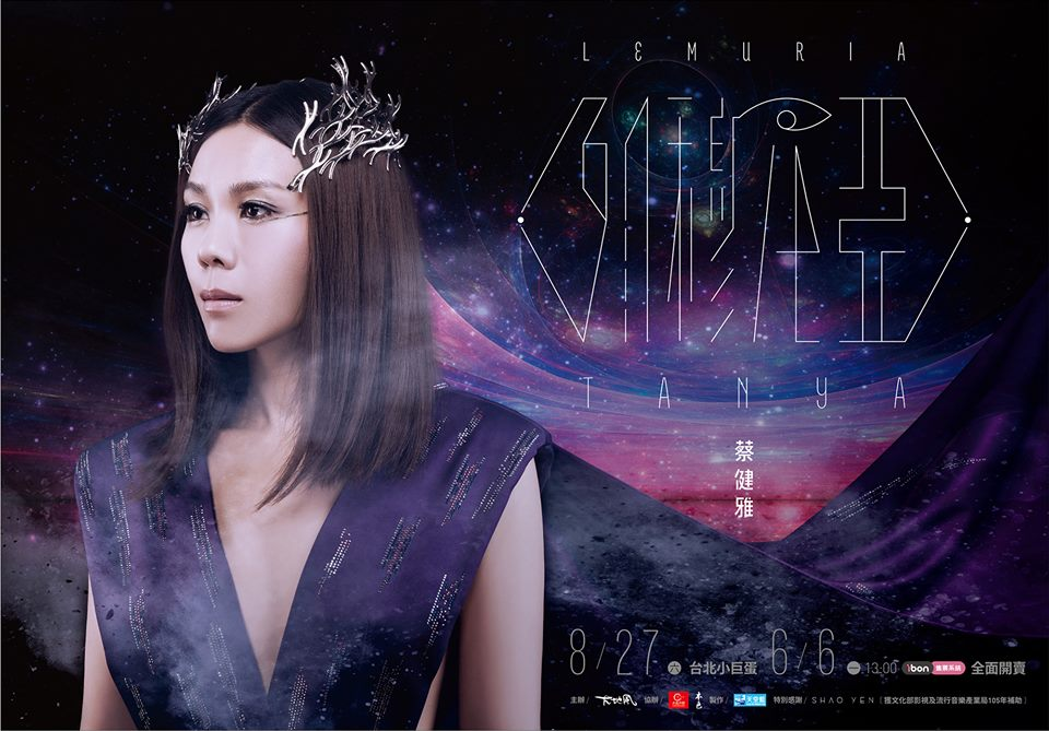 "Tanya Chua announces Jolin Tsai as special guest for ""Lemuria"" concert in Taipei"
