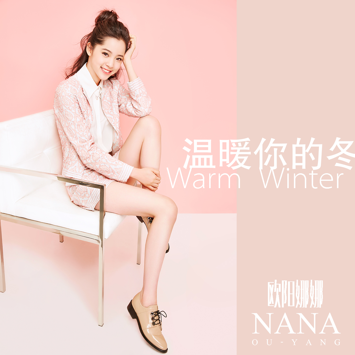 "Ouyang Nana wins Hito award for first pop single ""Warming Your Winter"""