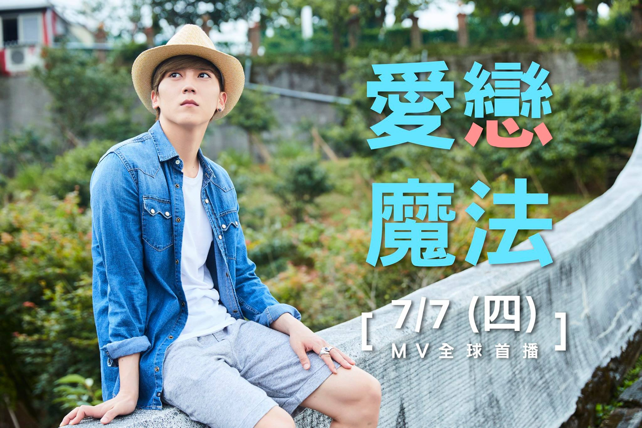 Bii releases Love Magic music video on his birthday