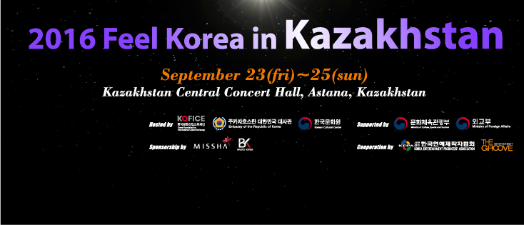 2016 Feel Korea to bring Korean pop culture to Kazakhstan in September