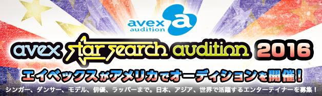 Avex to scout top US talent for Asian market with avex star search audition 2016