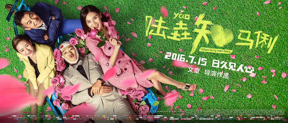 Chinese romantic comedy When Larry Met Mary opens in North America, Australia and New Zealand