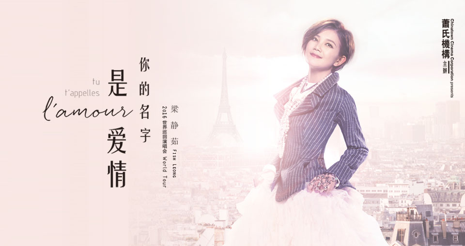 Fish Leong to bring her 'tu t'appelles l'amour' World Tour to Sydney and Melbourne in October