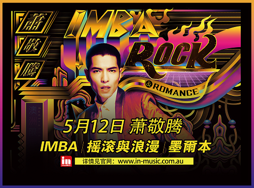 Jam Hsiao's 'IMBA Rock and Romance' Concert to come to Melbourne and Sydney this May