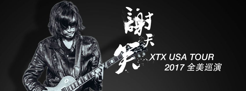 Chinese Rock God XTX (Xie Tian Xiao) announces U.S. Tour April 2017
