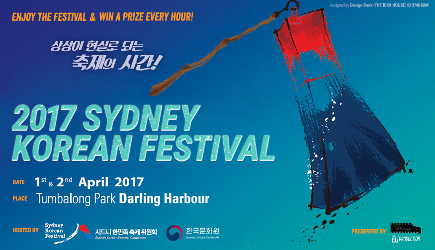 2017 Sydney Korean Festival to be held in Darling Harbour next month + deadline for K-Pop World Festival Extended!