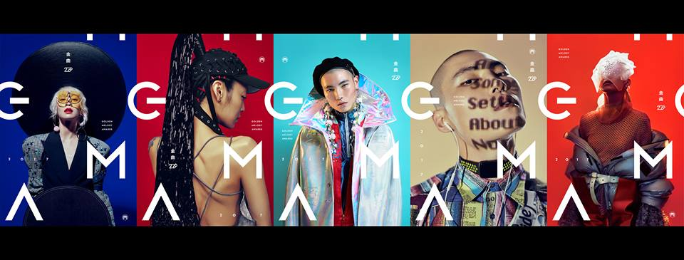 2017 Golden Melody Awards Nominations Announced!