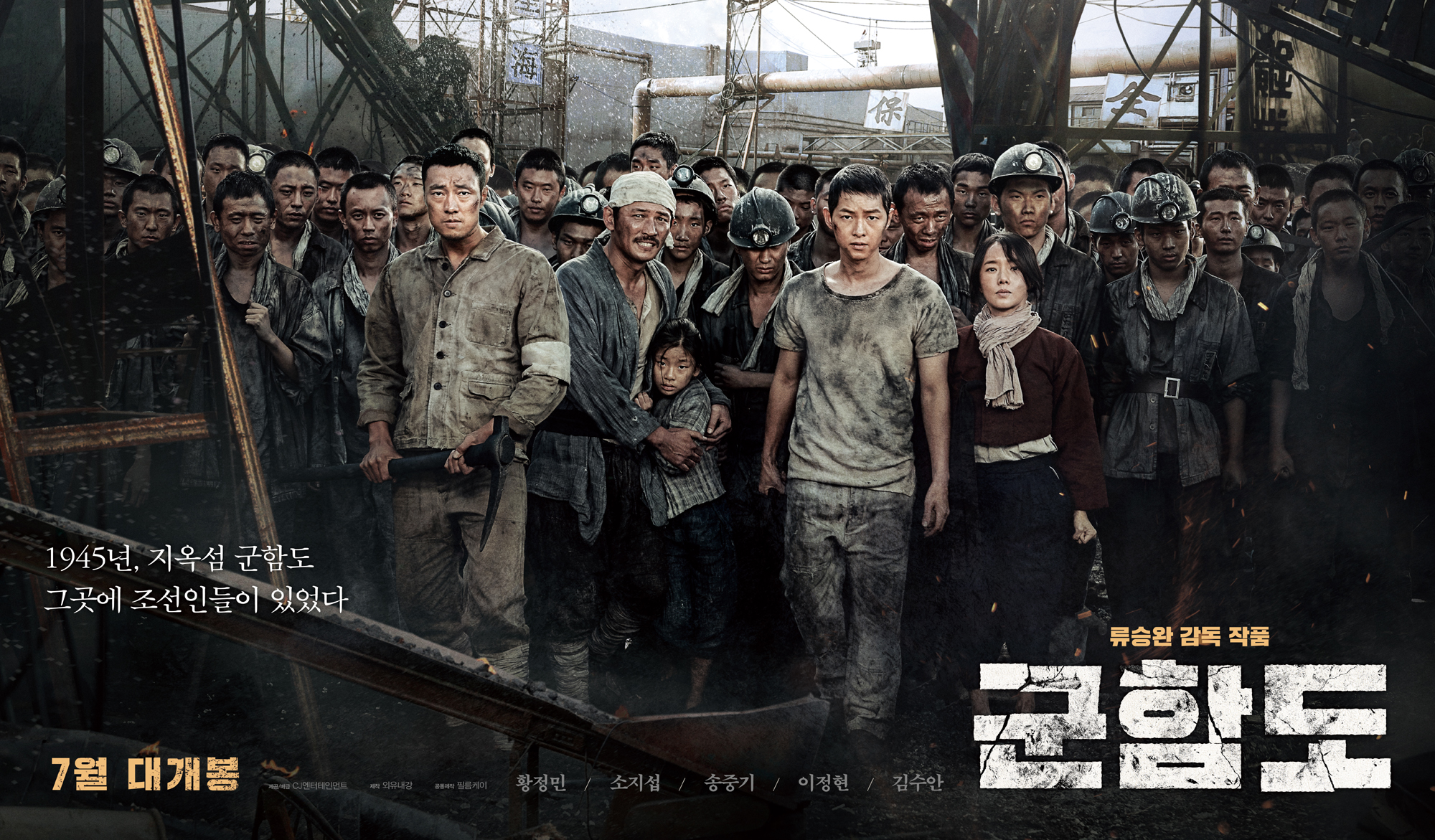 So Ji Sub, Hwang Jung Min and Song Joong Ki at The Battleship Island Meet and Greet In Singapore This August
