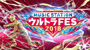 Japan's annual Music Station Ultra Fes enjoys biggest lineup ever for 2018 broadcast