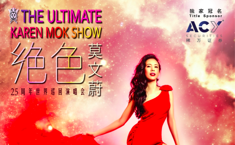 Karen Mok Is Coming Back to Sydney for 25th Anniversary Tour!