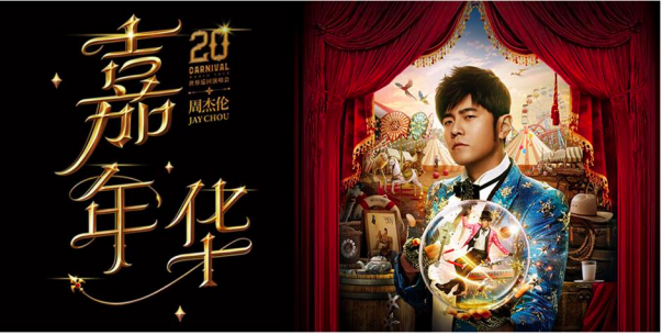 Jay Chou To Return To Sydney For 20th Anniversary 'Carnival' World Tour