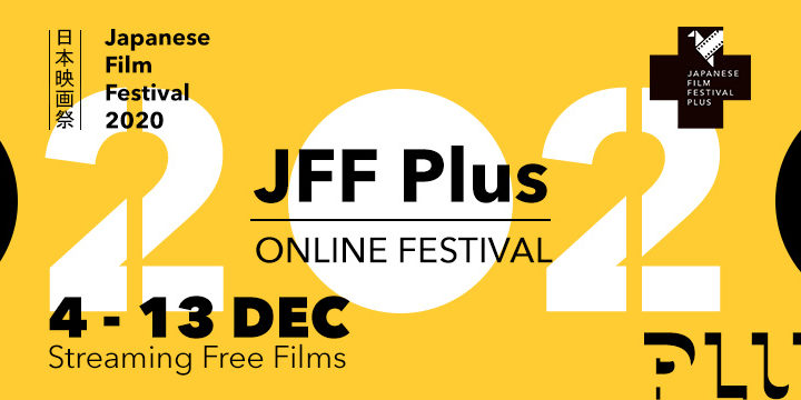 The Japanese Film Festival Returns With Free Virtual Edition This December
