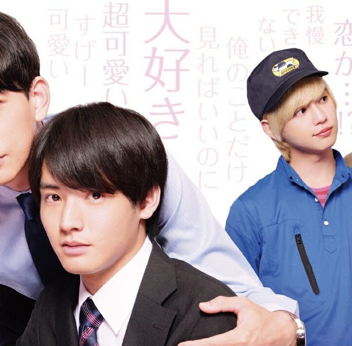 TV Review: Cherry Magic (Japan, 2020)